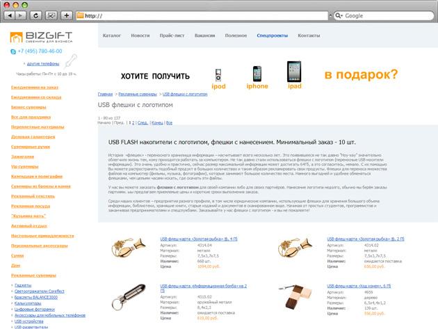 Увеличение продаж сайта bizgift.ru в 8 раз